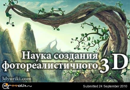 01_nauka_sozdaniya_fotorealistichnogo_3d_196.jpg