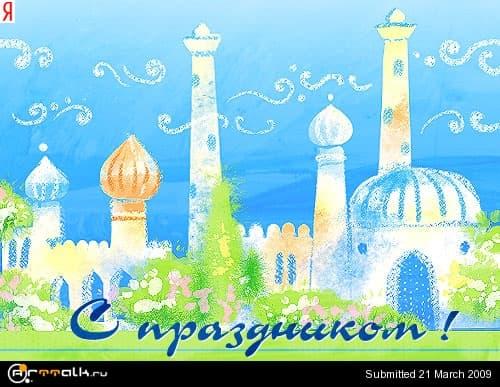 navruz_new.jpg.26acc321468626d528637906335e8bde.jpg