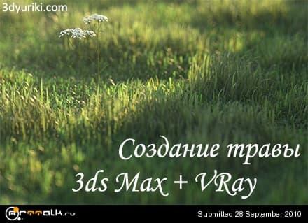 01_sozdanie-travy.jpg.e2f38adda35afd14cacc674a4c8ca93d.jpg