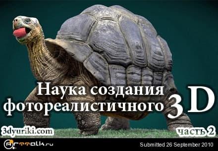Nauka-osvescheniya-v-3D.jpg.443e60c9931c8e9e8f8f01b55752e8ff.jpg
