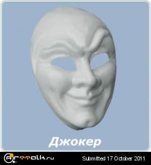 m_djoker_318x318-300x300.jpg.a7be403c7744a92b8176d7e8e00c48b6.jpg