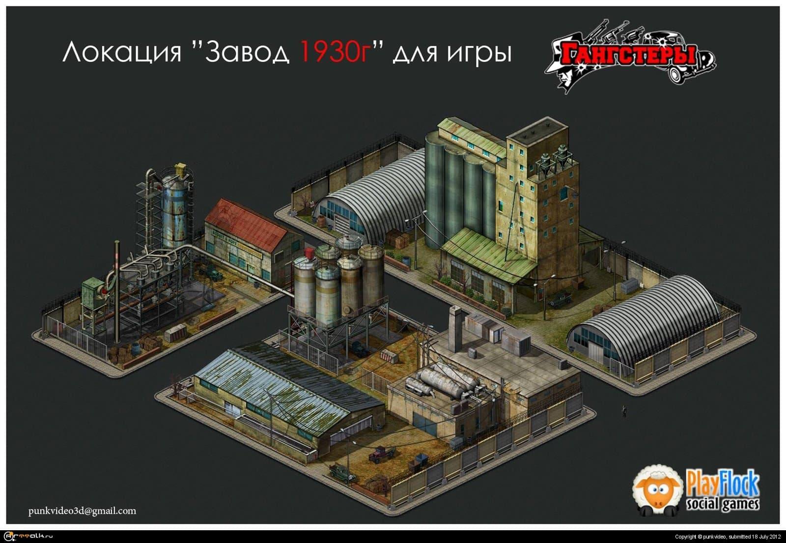 """Локация """"Завод 1930х"""""""