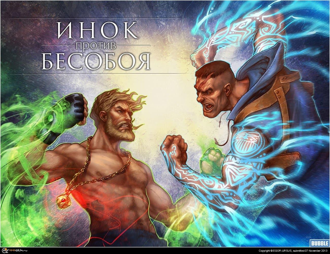 """""""Инок против Бесобоя"""""""