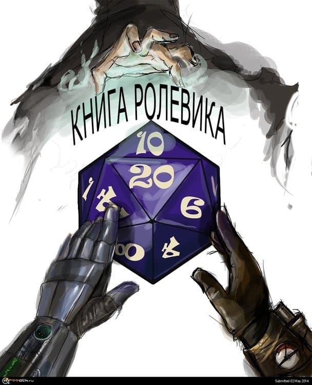 5a983a87bd3fc_knigarolevika.thumb.jpg.4064e3c41d5d2a9cf1cab246a88cb4e2.jpg