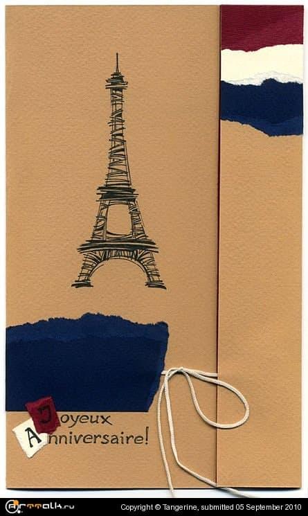 Французская открытка