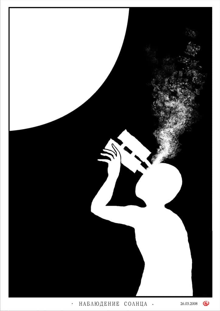 Наблюдение Солнца