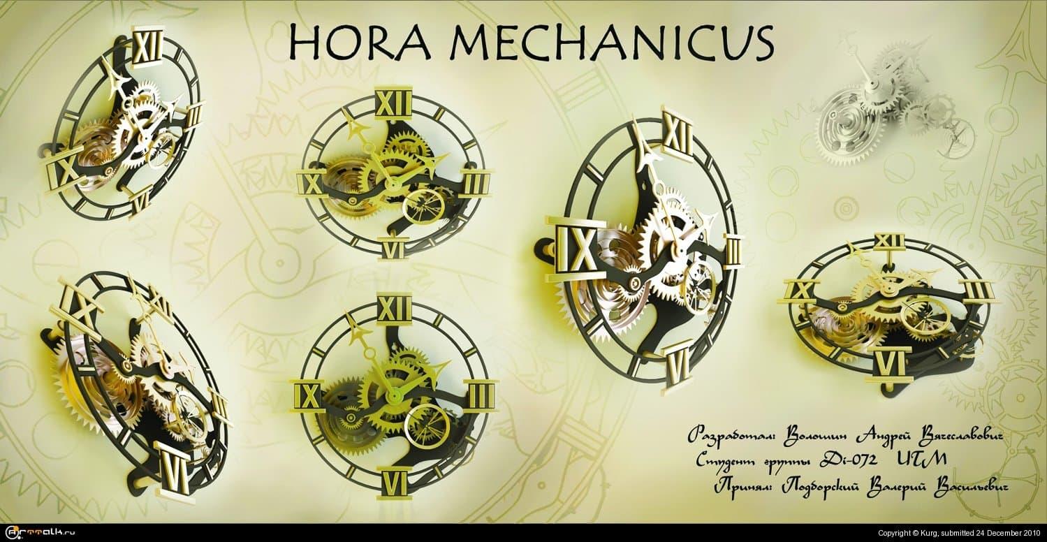 Hora Mechanicus