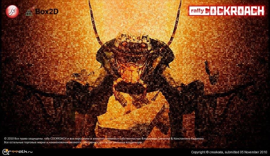 Rally Cockroach Trailer